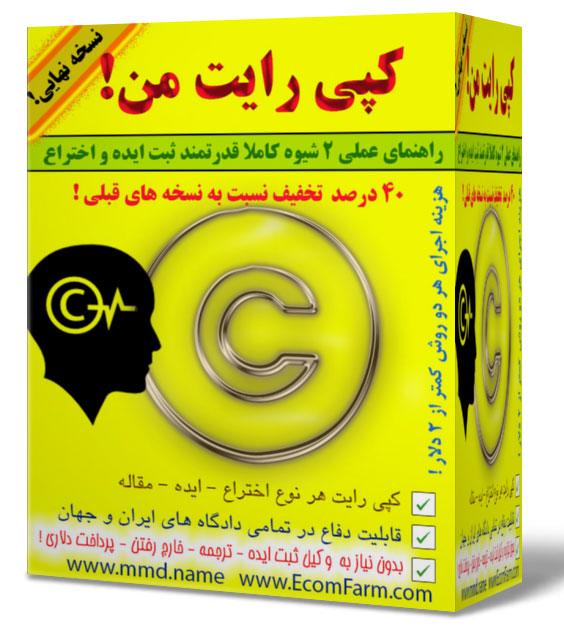 خرید اینترنتی کپی رایت من برای ثبت هر نوع ایده، اختراع، مقاله دانشجویان و ایرانیان خارج کشور
